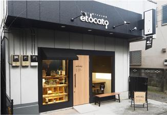東京都府中市にある「etocato」こだわりランチ